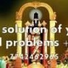 FEMALE vashikaran SPECIALIST ASTROLOGER +91-7742462965